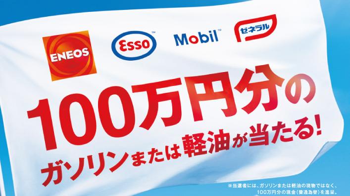 【ENEOS】JXTGエネルギー誕生キャンペーン.png