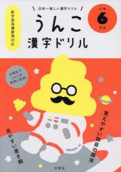 うんこドリル6年生の表紙画像.jpg