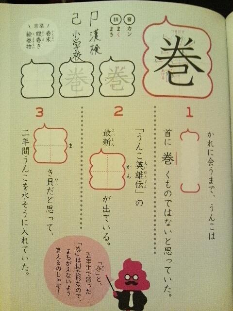 うんこ漢字ドリル6年生、『巻』は小学校と漢検で部首が違う.JPG