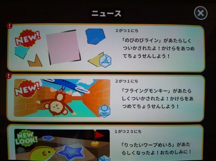 シンクシンク2018年2月ニューゲーム「のびのびライン」と「フライングモンキー」.JPG