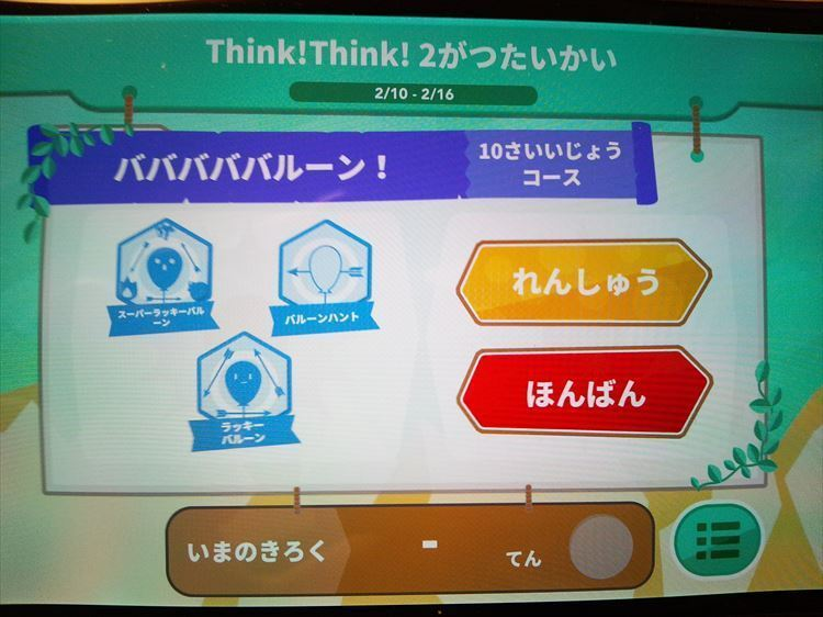 シンクシンク 2018年2月イベントトップ画面.JPG