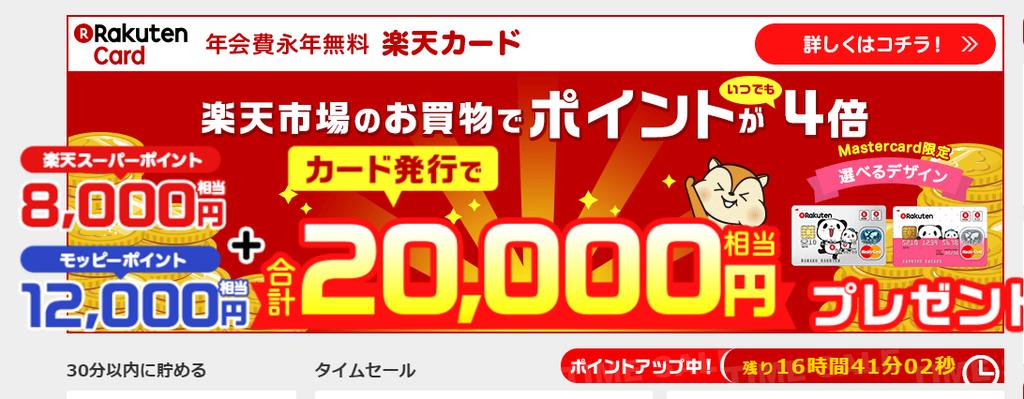 モッピー_楽天カード_楽天8000+モッピー12000.png