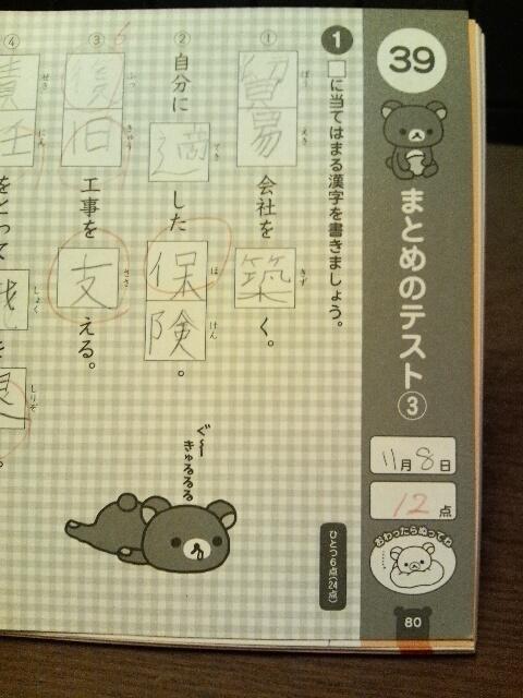 リラックマ学習ドリル小学6年生の漢字、採点後の最後のページ.JPG