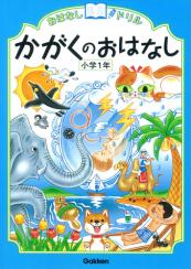 学研教育出版_おはなしドリルシリーズの表紙.jpg