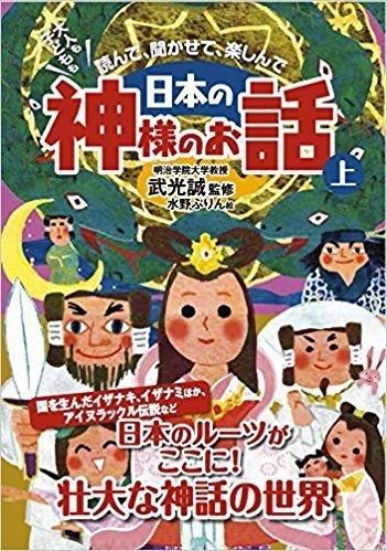 東京書店_大人も子どもも読んで、聞かせて、楽しんで_日本の神様のお話の本の表紙画像.jpg