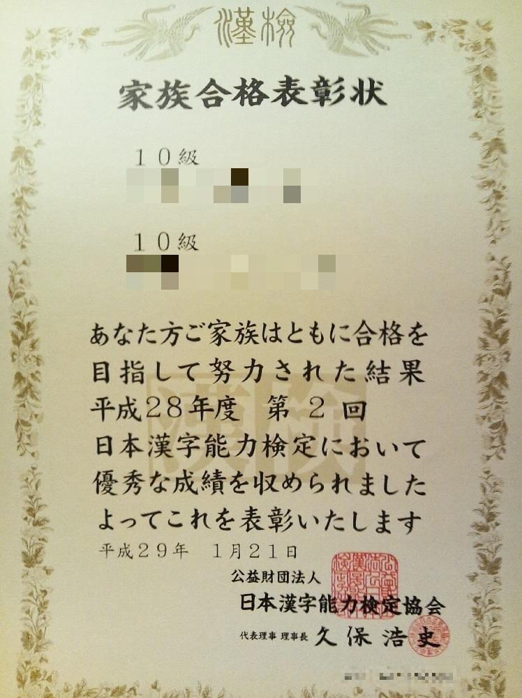 漢字検定10級家族合格表彰状.JPG