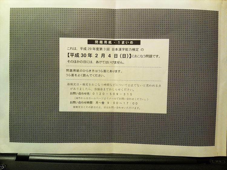 漢字検定7級の試験問題表紙.JPG