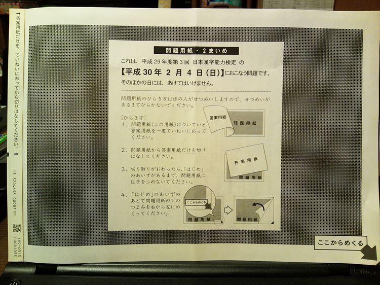 漢字検定7級の試験問題裏表紙.JPG