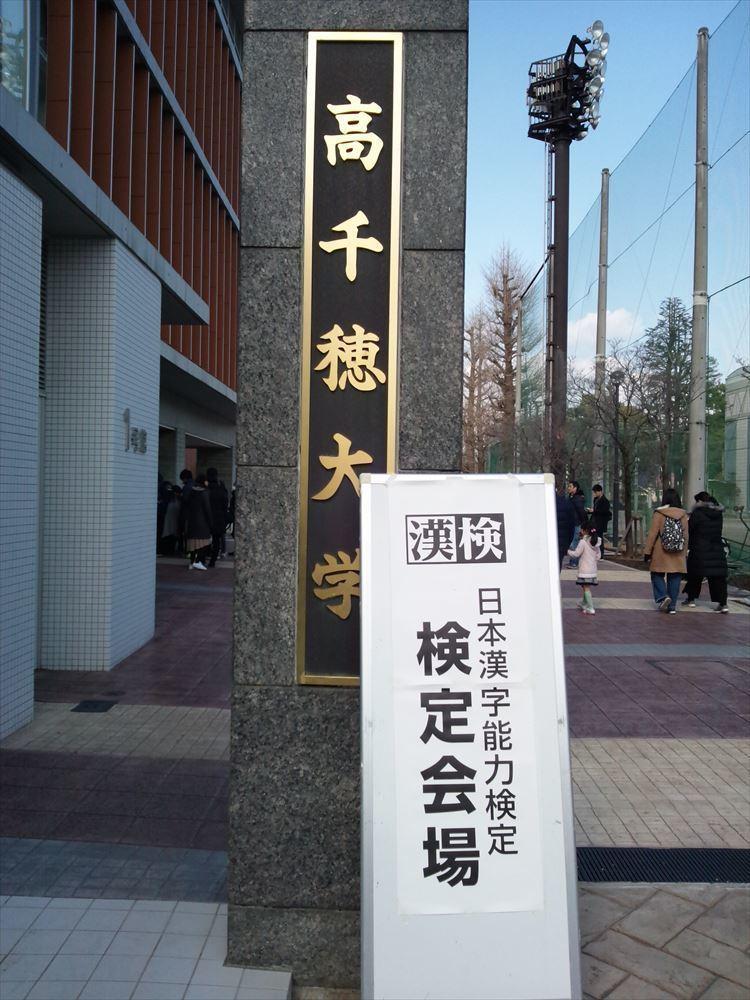 漢字検定7級受験会場の高千穂大学.JPG