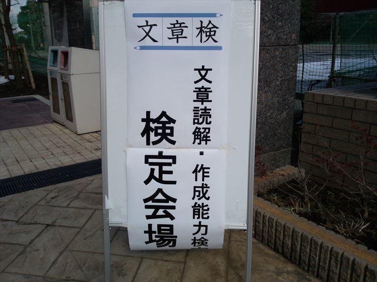 漢字検定7級受験会場は文章検も開催中.JPG