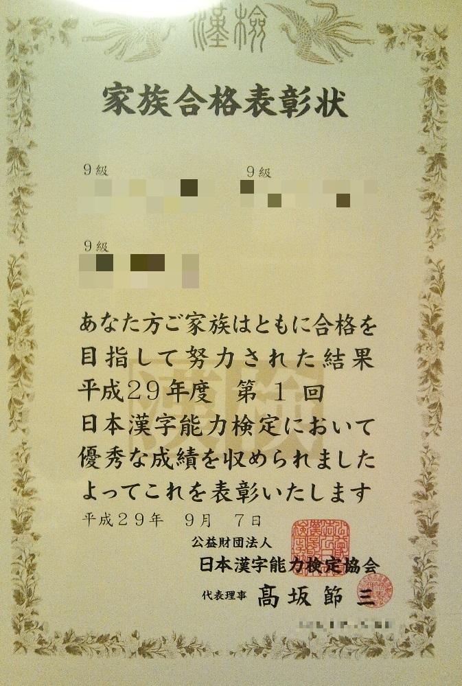 漢字検定9級 家族合格表彰状.JPG