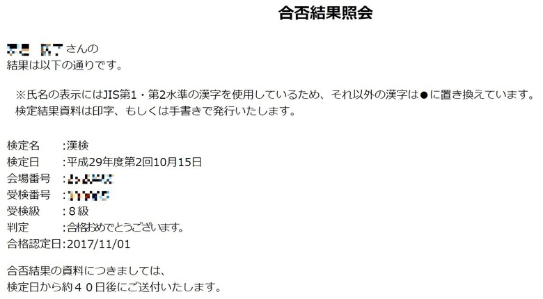 漢字検定のWEB合否結果照会で8級合格を確認した画面.jpg