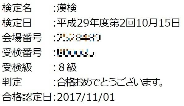 漢字検定のWEB合否結果照会画面.jpg