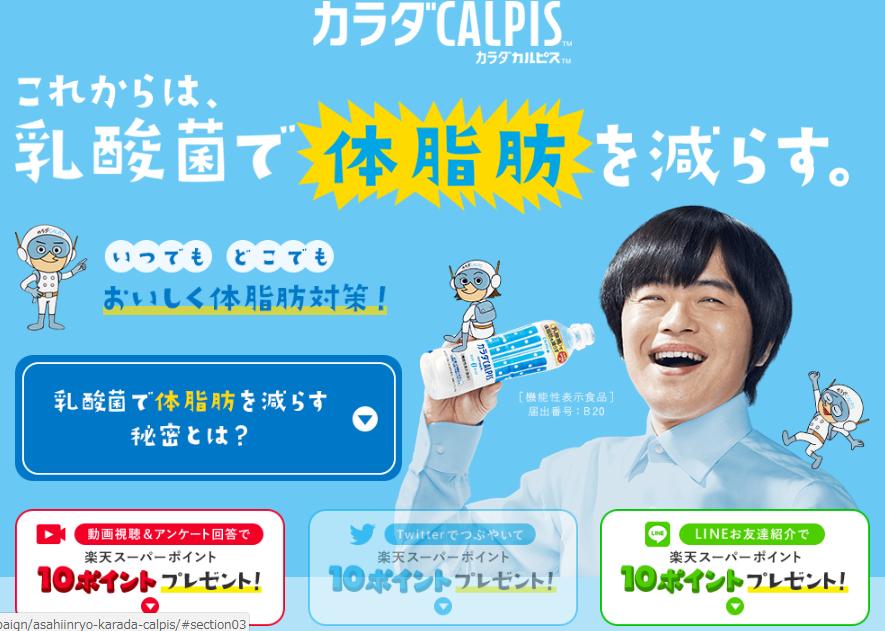 カラダカルピスキャンペーン_トップ画像.png