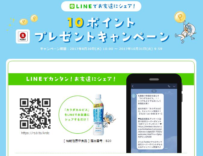 カラダカルピスキャンペーン_LINEでもらえる.png