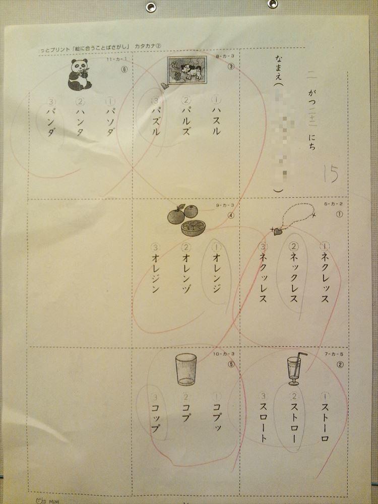 H30.02.23 学校のプリント カタカナ表面.JPG