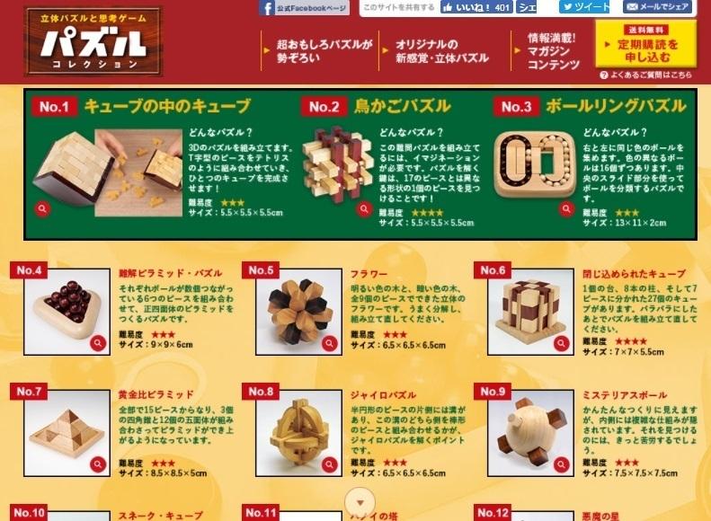 アシェット・コレクションズ・ジャパンのパズルのページの画像.jpg